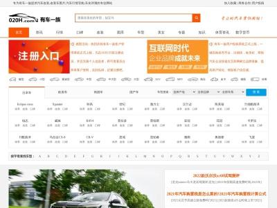 有车一族汽车网 - 专为汽车一族提供汽车改装,改装车图片,车友评测,汽车关注等专业网站