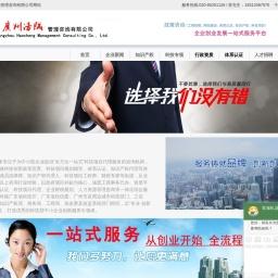 广东高新技术企业认定_知识产权代理_体系认证_信用资质_广州浩诚信息科技有限公司