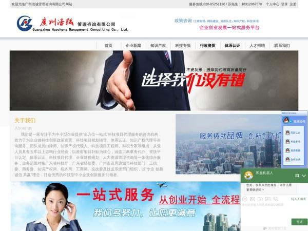 www.020haoson.com的网站截图