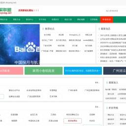 网聚联盟-博客大全 网址导航,打造优秀的中文网站目录导航大全