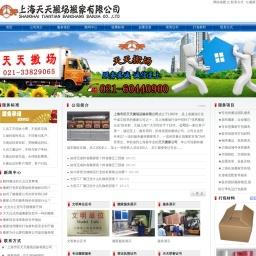上海天天搬家公司_上海天天搬场运输有限公司服务热线:021-60440900