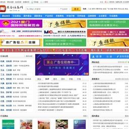展会信息网_免费发布会展信息,最新行业展会信息发布平台
