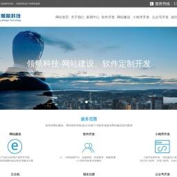 沈阳网站建设制作公司_小程序开发_公众号开发_领航科技