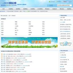 休闲娱乐网站目录 -  0430网站库