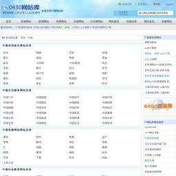中国网站导航  - 0430网站库