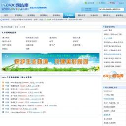 大洋洲网站目录 - 五大洲 - 0430网站库