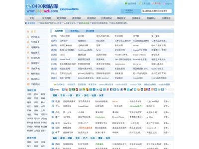 中国网站库