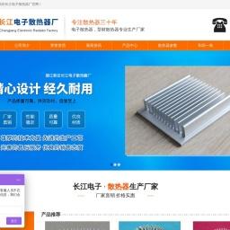 电子散热器,散热器铝型材生产厂家-镇江新区长江电子散热器厂