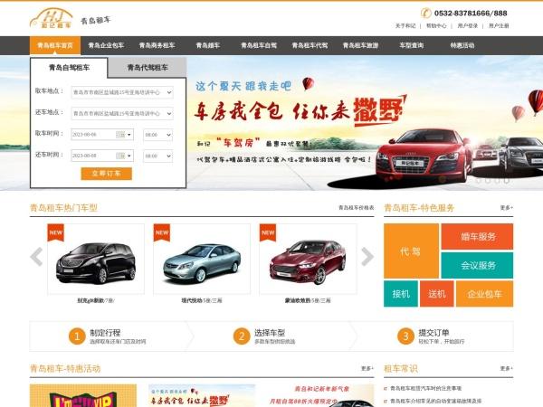 青岛租车,青岛汽车租赁,青岛租车公司,青岛婚车租赁-青岛和记租车公司