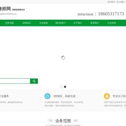 淄博律师事务所|淄博律师咨询|淄博律师服务_[淄博律师]尽在淄博律师网