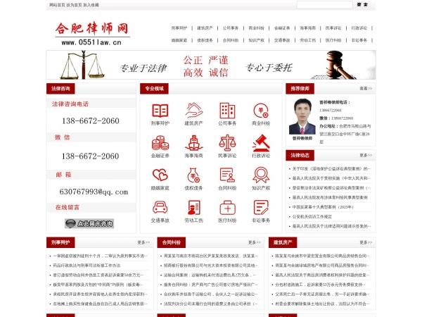 合肥律师网