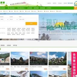 黄山松缘国际旅行社