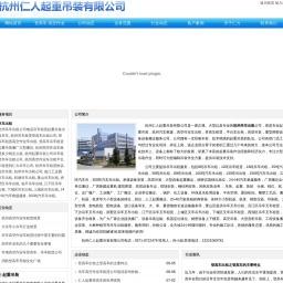 吊车登高车租赁-登高车出租-吊车高空作业车租赁-杭州仁力起重运输有限公司