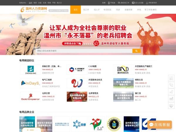 温州人力资源网