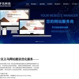 义乌网站建设