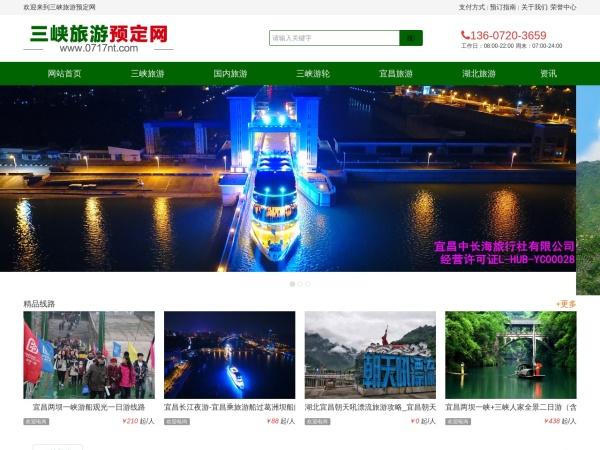 三峡旅游网