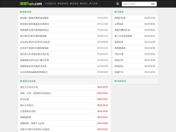 0818团线报资源网