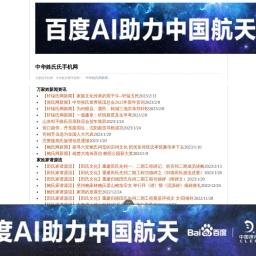万家姓网、百家姓、中华姓氏网、中华万家姓、中国家谱网、中华族谱网---中国第一姓氏文化门户网站