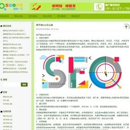 网站优化公司SEO优化关键词排名 - SEO大学