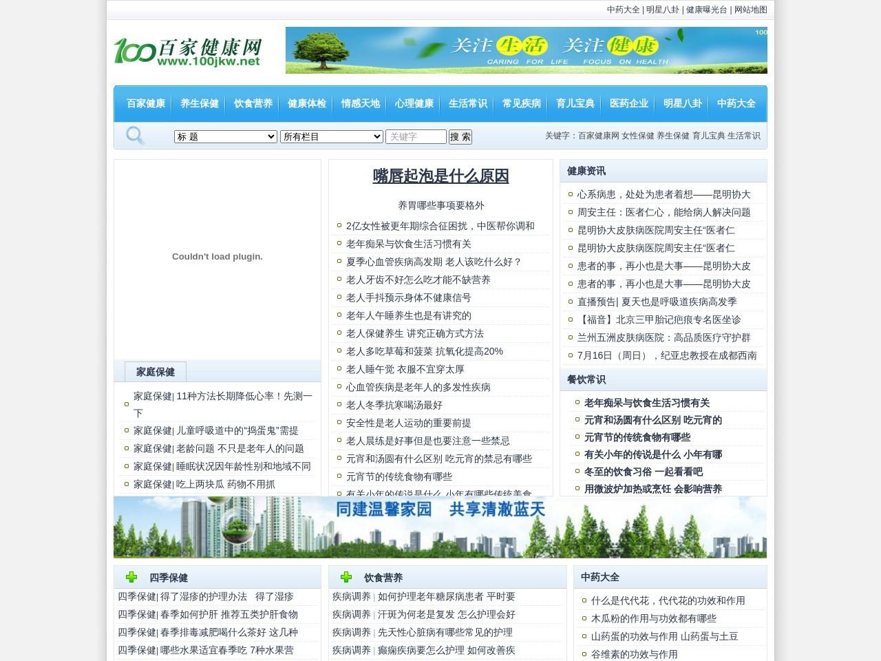 百家健康网_健康小常识 关心您健康的网站