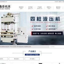 油压机,四柱油压机,单柱油压机 - 山东鑫岳机床有限责任公司