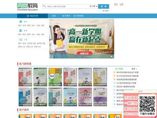 www.1010jiajiao.com的网站截图