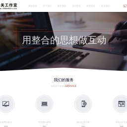小关工作室 - 专注SEO优化服务,为您打造一个可以自己赚钱的网站!