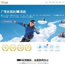 OA系统|OA软件|办公自动化软件|10oa协同办公系统-二进制软件