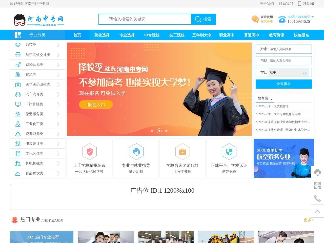 河南中职中专网