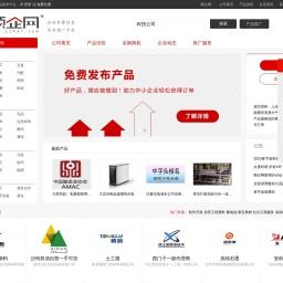 【顺企网】企业黄页和供求信息发布平台