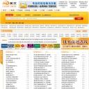 中国114黄页网