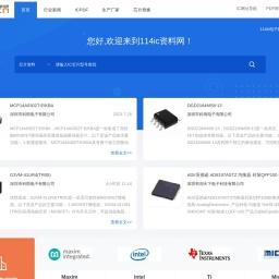 IC中文资料PDF查询下载-114IC资料网