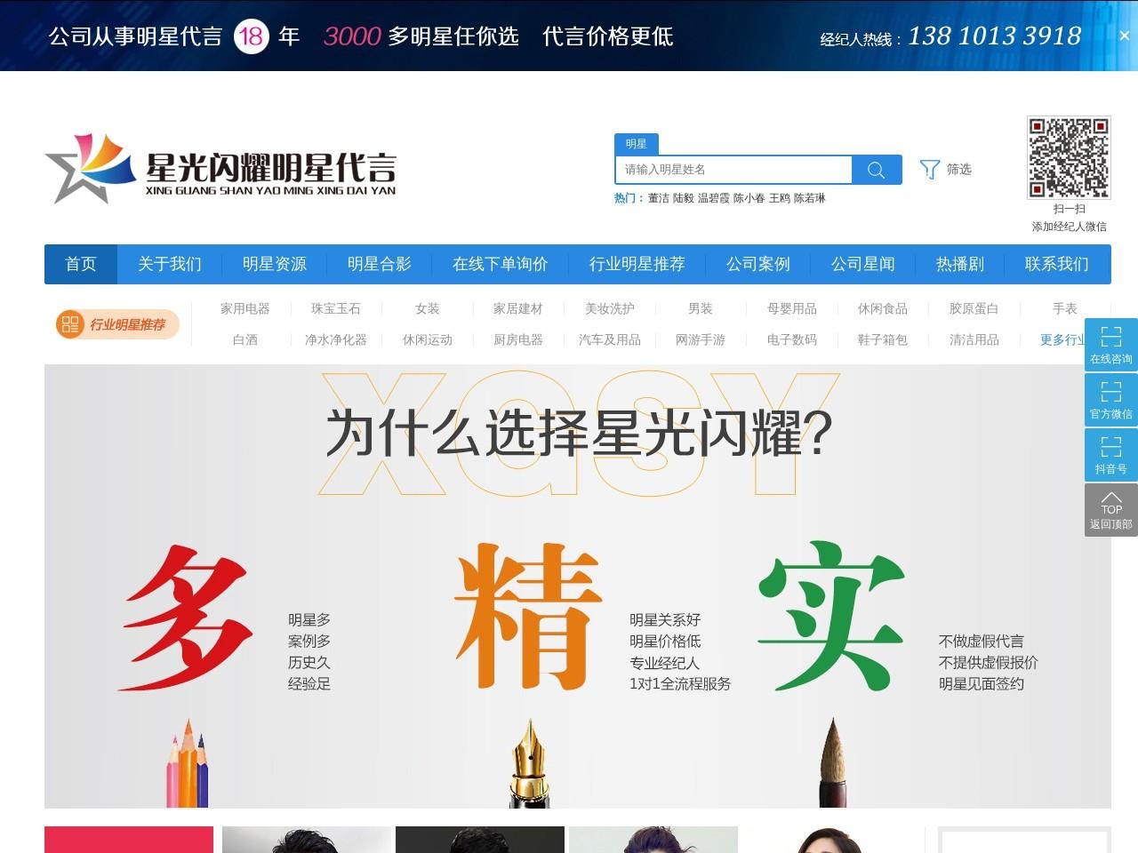 明星经纪_北京明星经纪公司_星光闪耀明星经纪网