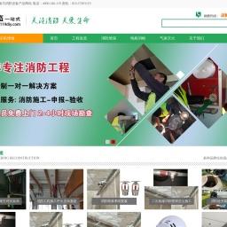 北京消防装修|北京消防改造|北京消防检测|北京亿杰消防改造公司