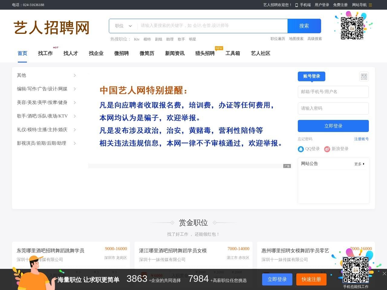 艺人网(www.11job.com)
