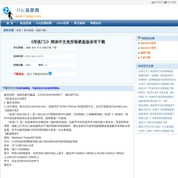 《传送门2》简体中文免安装破解硬盘版发布下载 - 11人足球网 - 11player.com