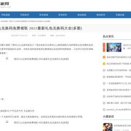 墨武江山兑换码免费领取 2021最新礼包兑换码大全[多图]-11玩家网