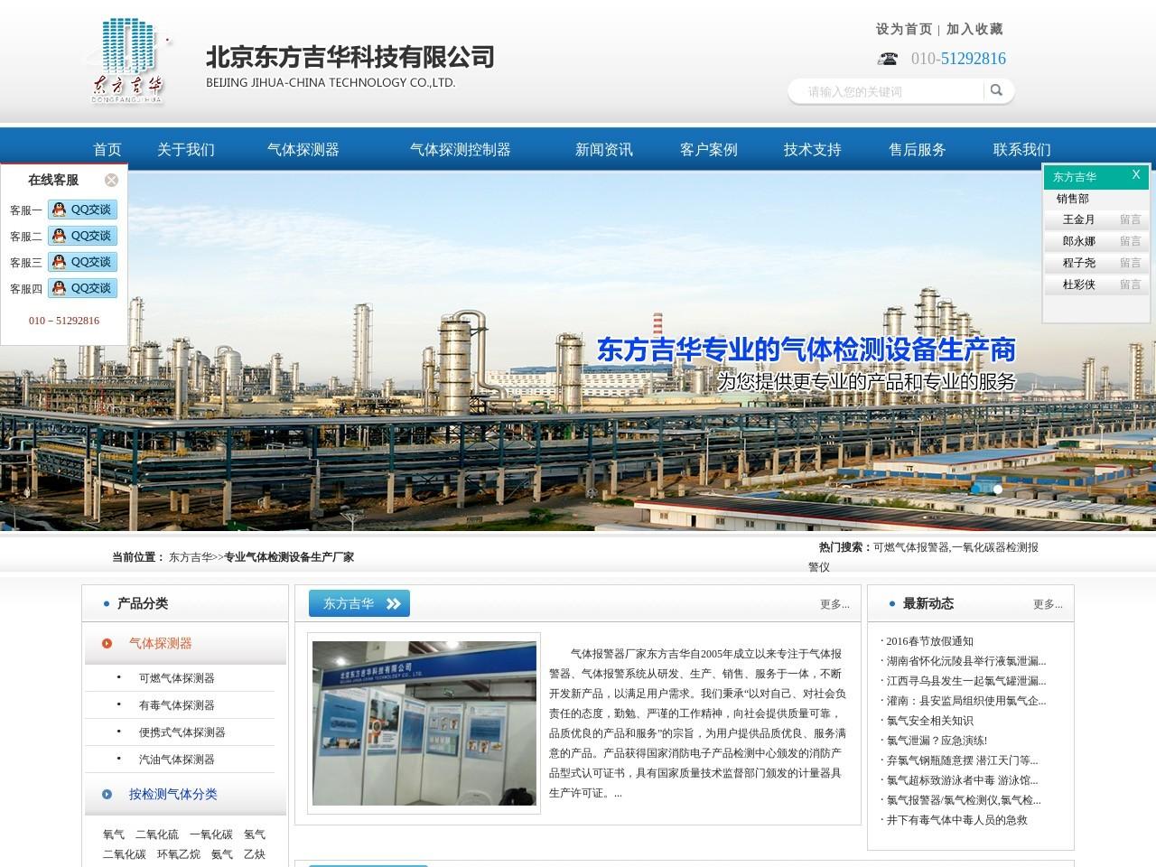 北京东方吉华公司
