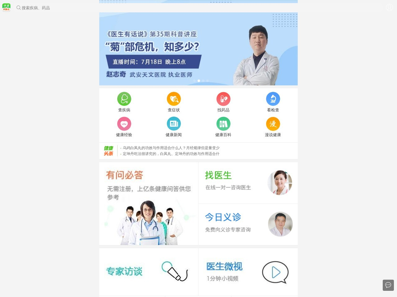 快速问医生_健康问题免费在线咨询专家医生_有问必答网
