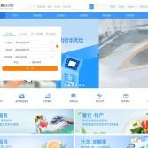 中国铁路12306火车票官网