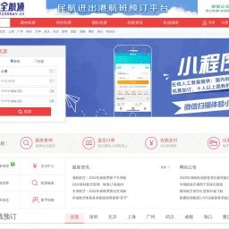 【民航机票】-12306特价机票预订官网-飞机票网上订票