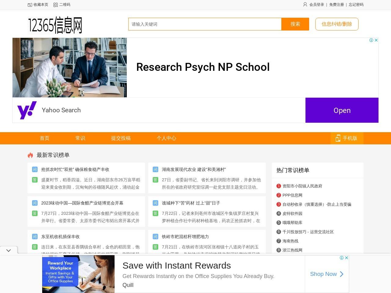 12365网站目录
