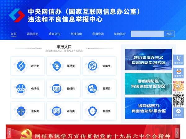 www.12377.cn的网站截图