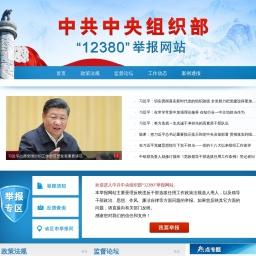 """中共中央组织部""""12380""""举报网站"""