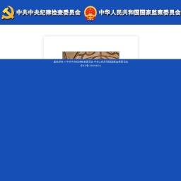 中央纪委国家监委举报网站