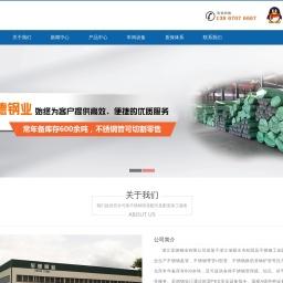浙江至德钢业有限公司-不锈钢盘管|U型管加工|不锈钢弯管|不锈钢换热管|热交换器管厂家