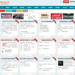 珲春信息网