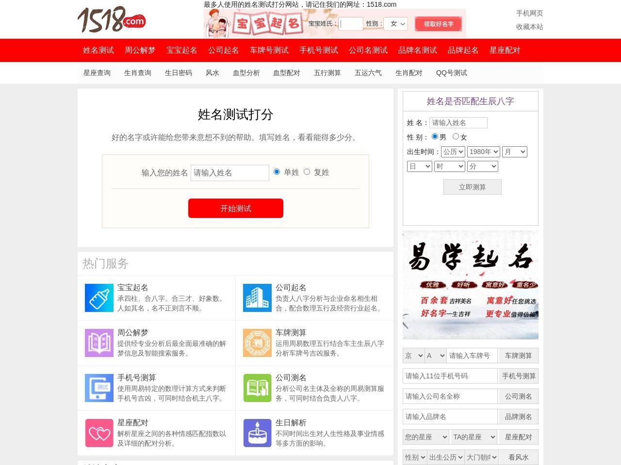 1518姓名测试网
