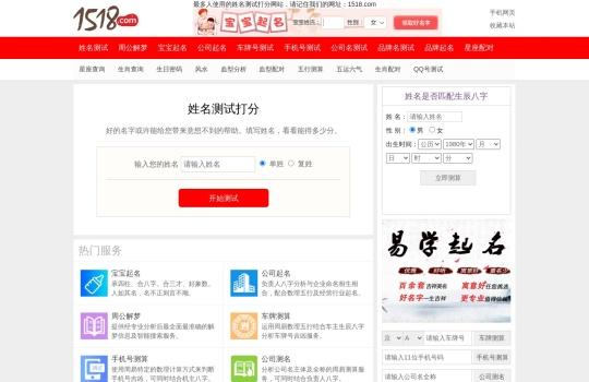 1518姓名测试_1518姓名测试官网
