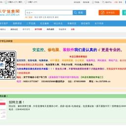 东宁信息网 - 免费发布信息的网站
